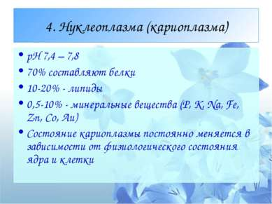 Д/з § 14, конспект Доклад «Рибосомы»