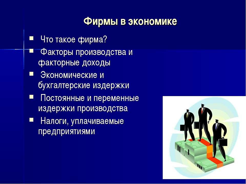 Фирмы в экономике Что такое фирма? Факторы производства и факторные доходы Эк...