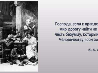 ПРАВДА Бубнов Сатин Лука ЧЕЛОВЕК Спасительная ложь Правда-утешение Компромисс...