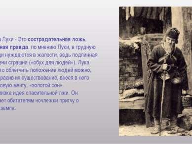Господа, если к правде святой мир дорогу найти не сумеет, честь безумцу, кото...