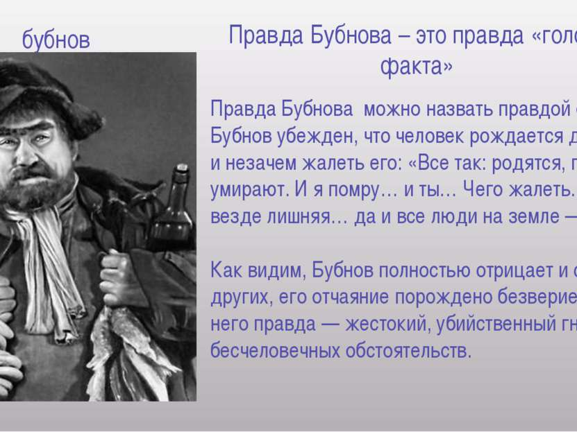 Интернет-ресурсы http://fmusic.mobi/maksim-gor-kij-monolog-satina-o-celoveke ...