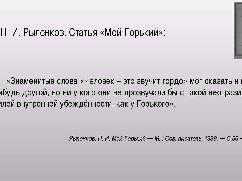 Н. И. Рыленков. Статья «Мой Горький»: «Знаменитые слова «Человек – это звучит...