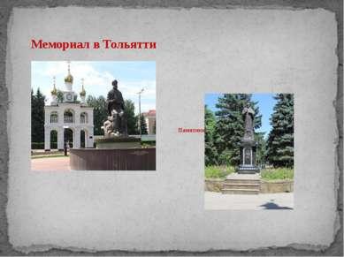 Памятник в г.Ейске Мемориал в Тольятти