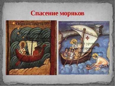 Спасение моряков