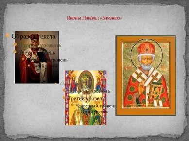 Иконы Николы «Зимнего»