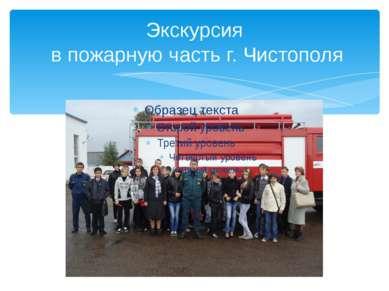 Экскурсия в пожарную часть г. Чистополя