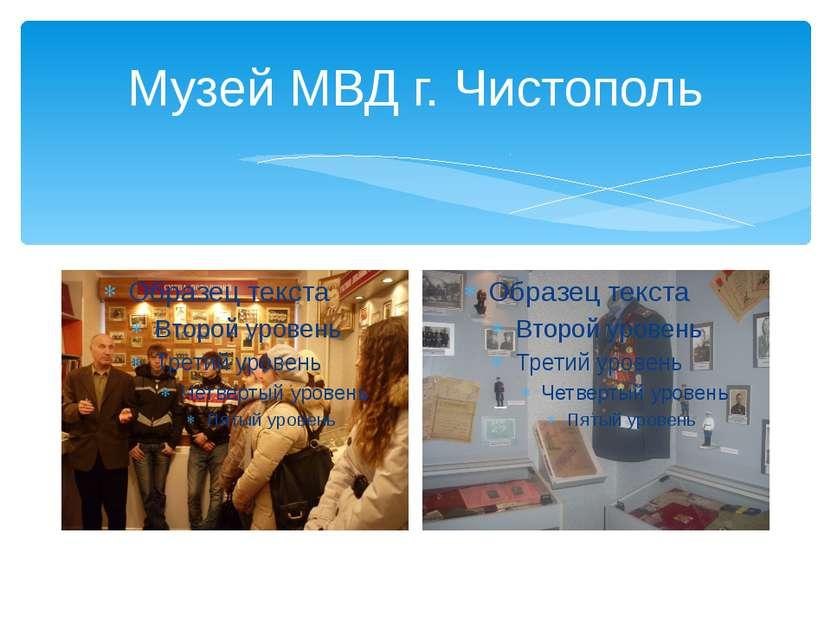 Музей МВД г. Чистополь