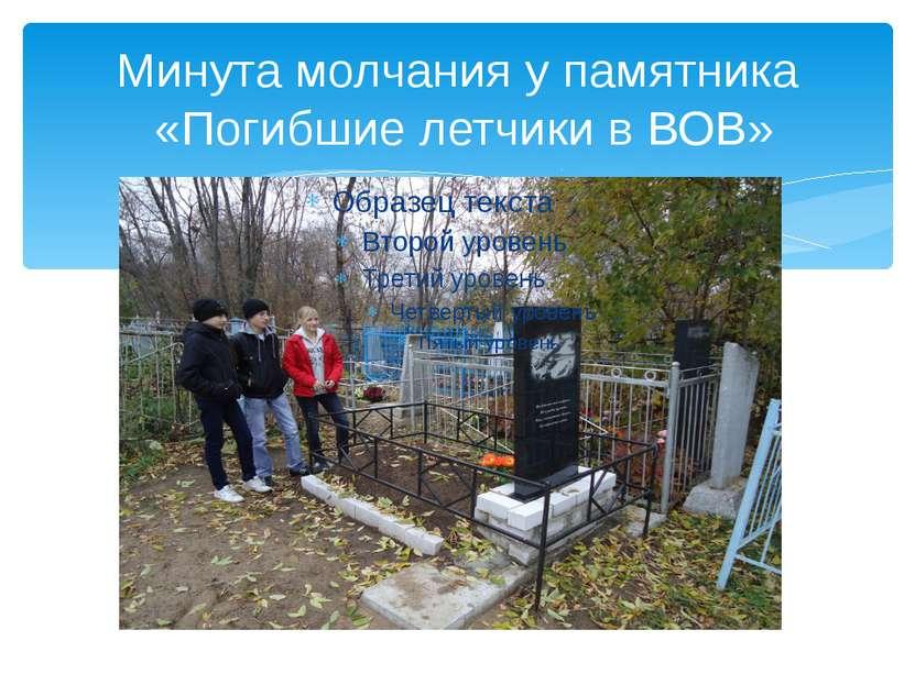 Минута молчания у памятника «Погибшие летчики в ВОВ»