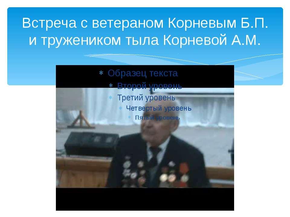Встреча с ветераном Корневым Б.П. и тружеником тыла Корневой А.М.
