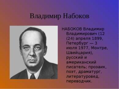Владимир Набоков НАБОКОВ Владимир Владимирович (12 (24) апреля 1899, Петербур...