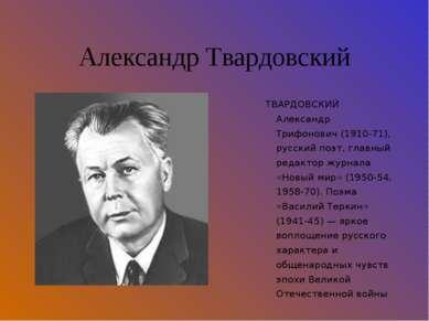 Александр Твардовский ТВАРДОВСКИЙ Александр Трифонович (1910-71), русский поэ...