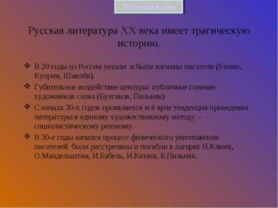 Русская литература ХХ века имеет трагическую историю. В 20 годы из России уех...