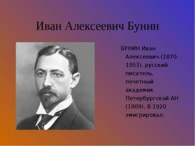 Иван Алексеевич Бунин БУНИН Иван Алексеевич (1870-1953), русский писатель, по...