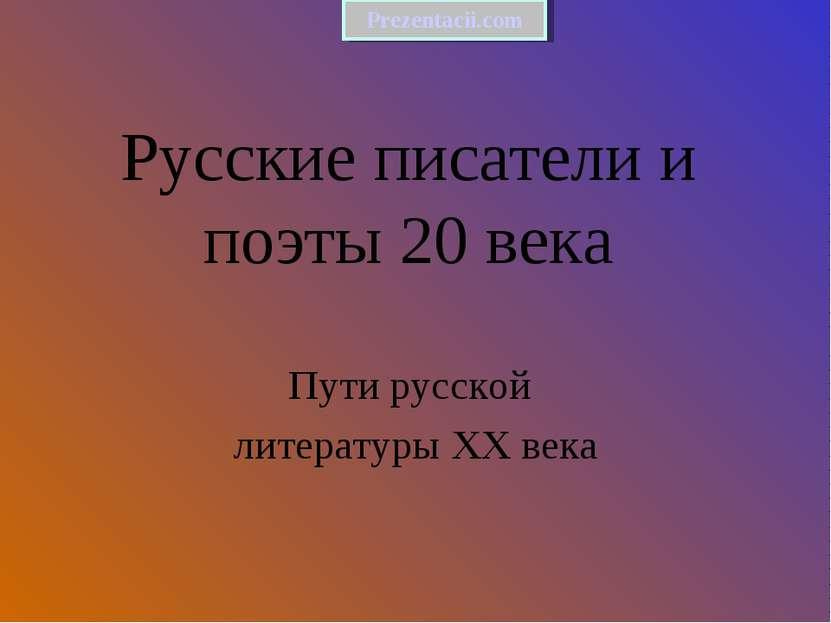 Русские писатели и поэты 20 века Пути русской литературы ХХ века Prezentacii.com