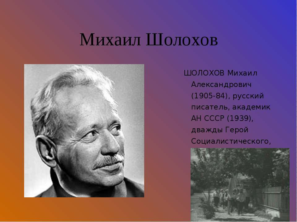 Михаил Шолохов ШОЛОХОВ Михаил Александрович (1905-84), русский писатель, акад...