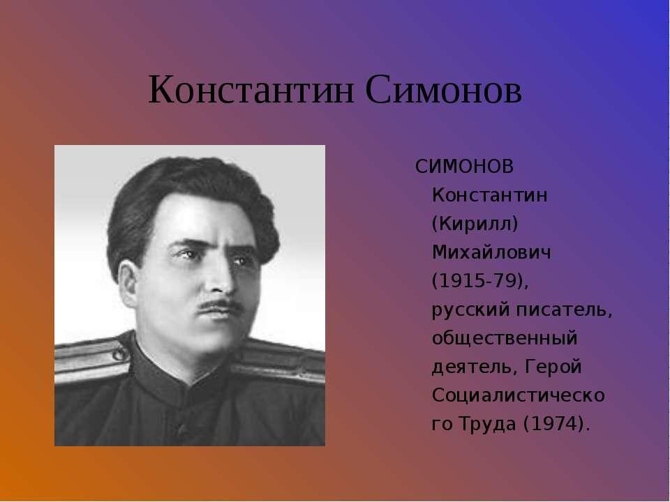 Константин Симонов СИМОНОВ Константин (Кирилл) Михайлович (1915-79), русский ...