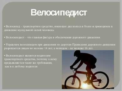 Велосипедист • Велосипед – транспортное средство, имеющее два колеса и более ...