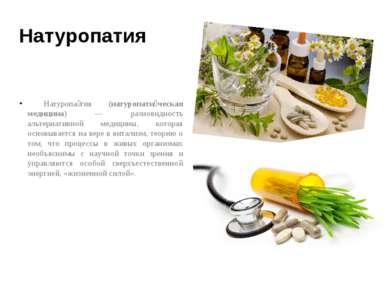 Натуропатия Натуропа тия (натуропати ческая медицина) — разновидность альтерн...