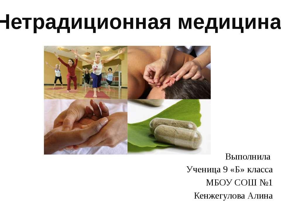 Выполнила Ученица 9 «Б» класса МБОУ СОШ №1 Кенжегулова Алина Нетрадиционная м...