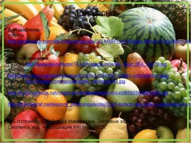 Ресурсы: Для шаблона: Фрукты http://gallsource.com/wp-content/uploads/2014/09...