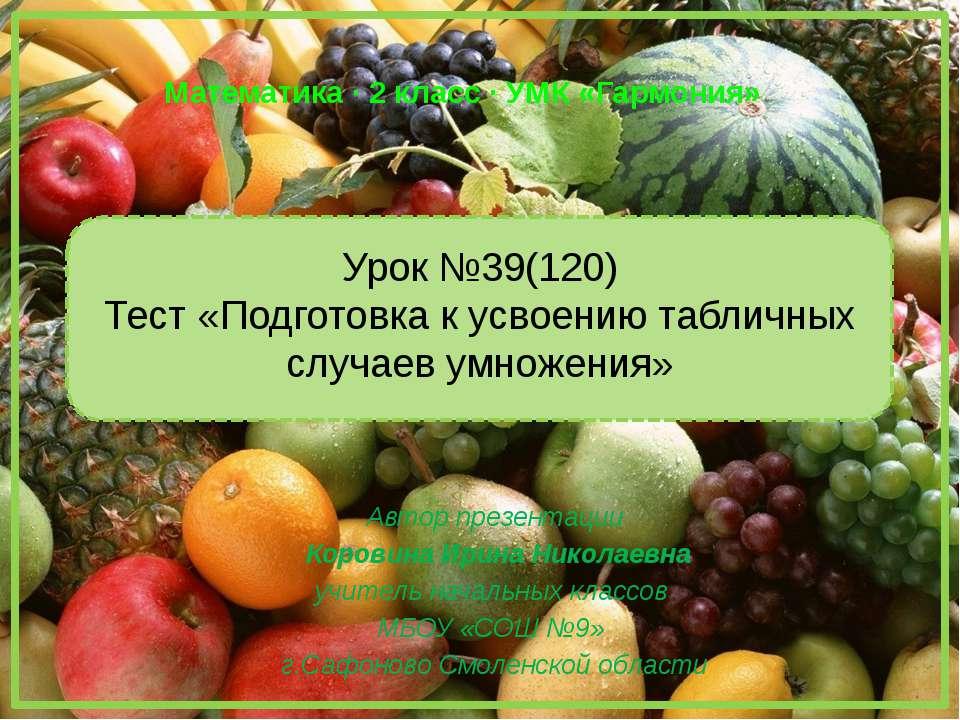 Урок №39(120) Тест «Подготовка к усвоению табличных случаев умножения» Матема...