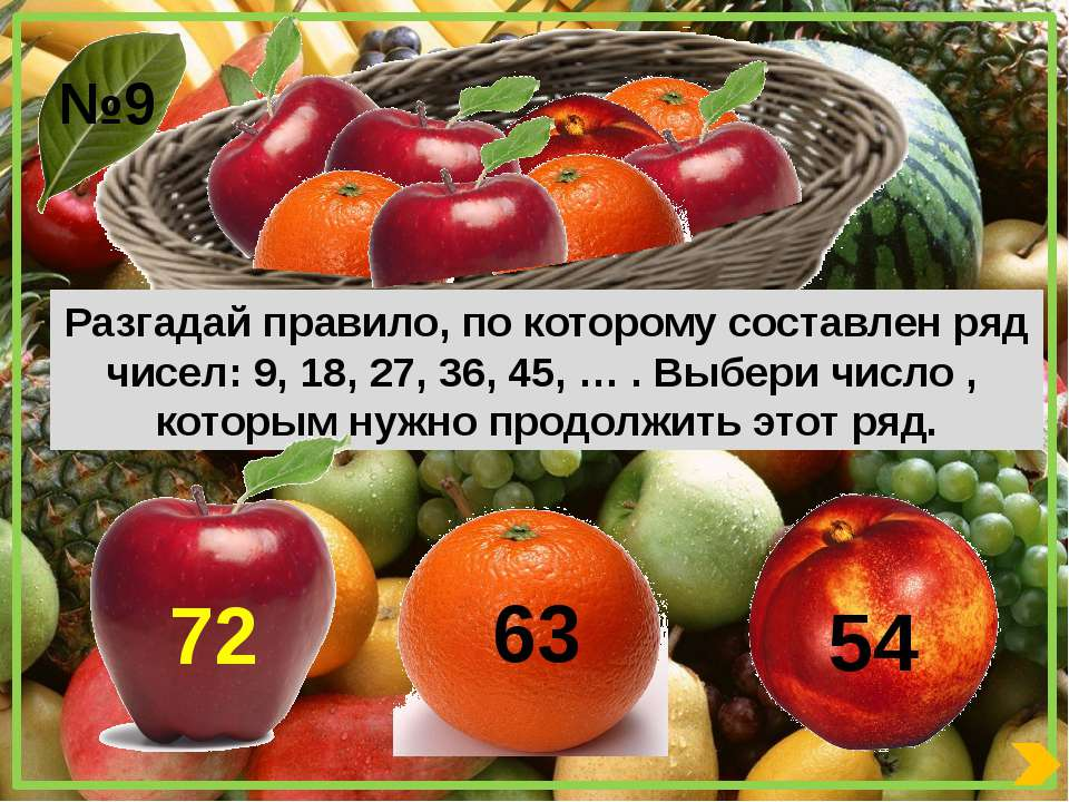Разгадай правило, по которому составлен ряд чисел: 9, 18, 27, 36, 45, … . Выб...