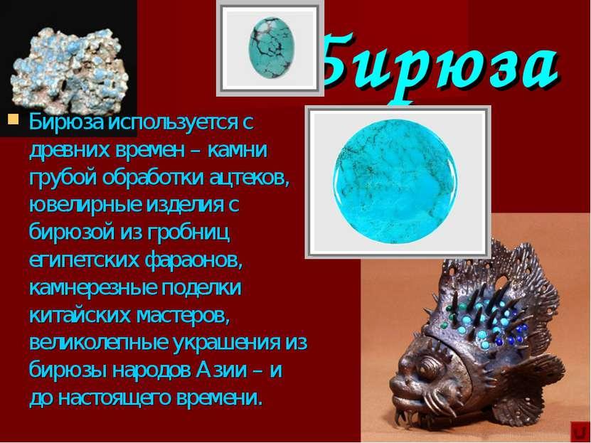 Бирюза Бирюза используется с древних времен – камни грубой обработки ацтеков,...
