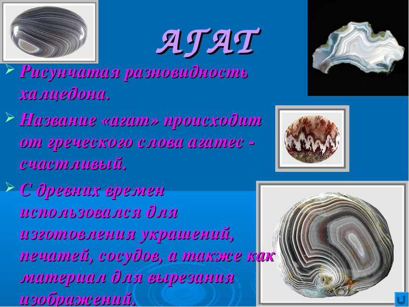 АГАТ Рисунчатая разновидность халцедона. Название «агат» происходит от гречес...
