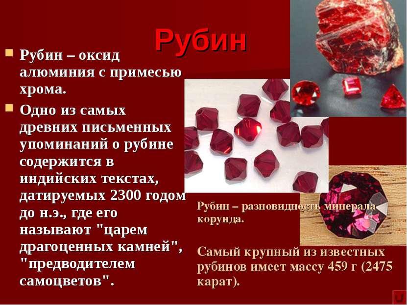 Рубин Рубин – оксид алюминия с примесью хрома. Одно из самых древних письменн...