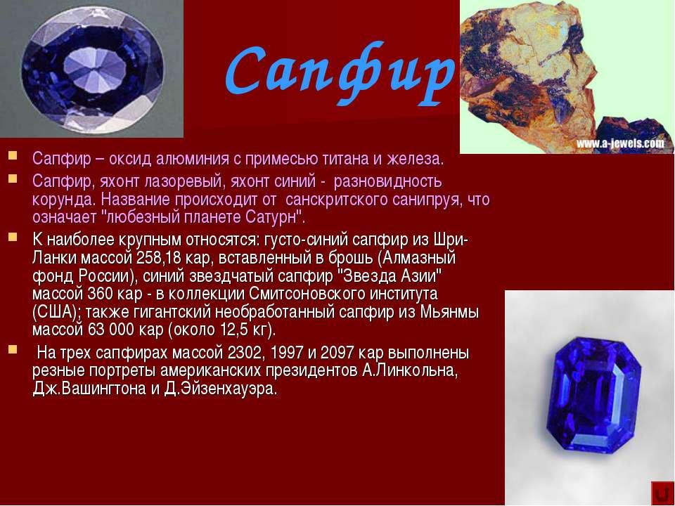 Сапфир Сапфир – оксид алюминия с примесью титана и железа. Сапфир, яхонт лазо...