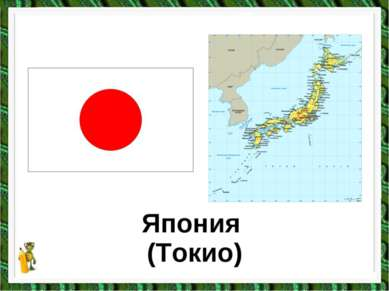 Япония (Токио)
