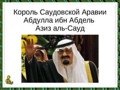 Король Саудовской Аравии Абдулла ибн Абдель Азиз аль-Сауд