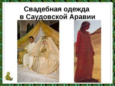 Свадебная одежда в Саудовской Аравии