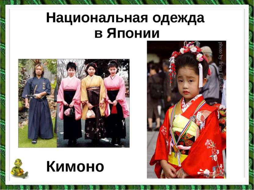 Национальная одежда в Японии Кимоно