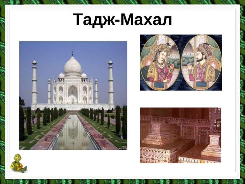 Тадж-Махал