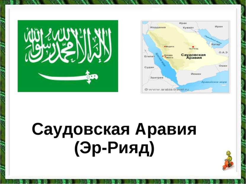 Саудовская Аравия (Эр-Рияд)