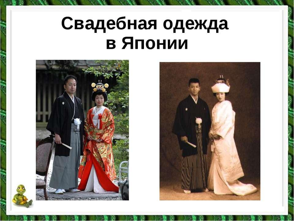 Свадебная одежда в Японии