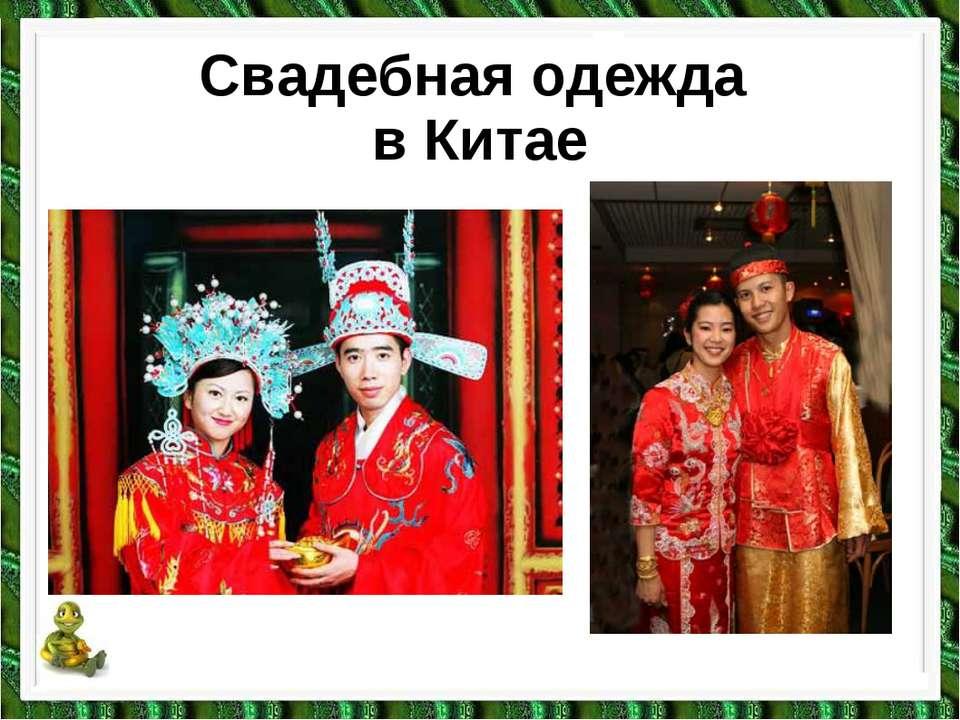 Свадебная одежда в Китае