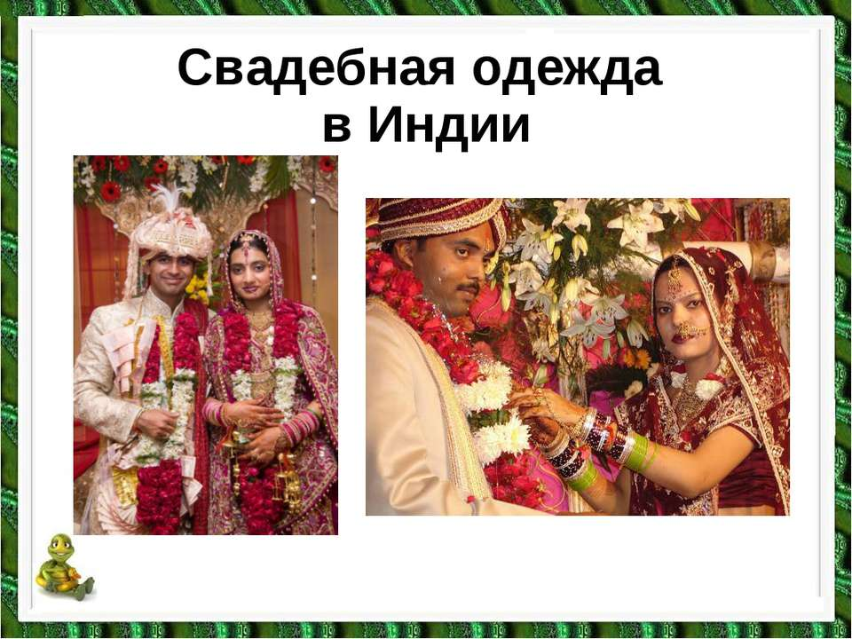 Свадебная одежда в Индии
