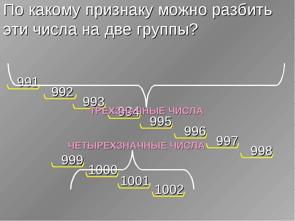 По какому признаку можно разбить эти числа на две группы?