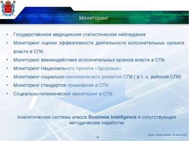 Мониторинг Государственное медицинское статистическое наблюдение Мониторинг о...