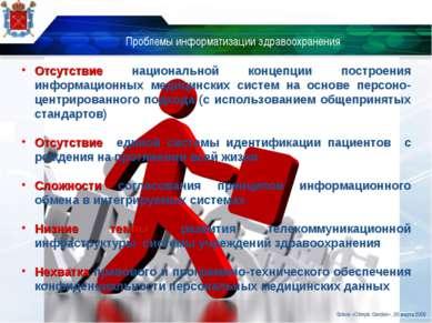 * Проблемы информатизации здравоохранения Отсутствие национальной концепции п...
