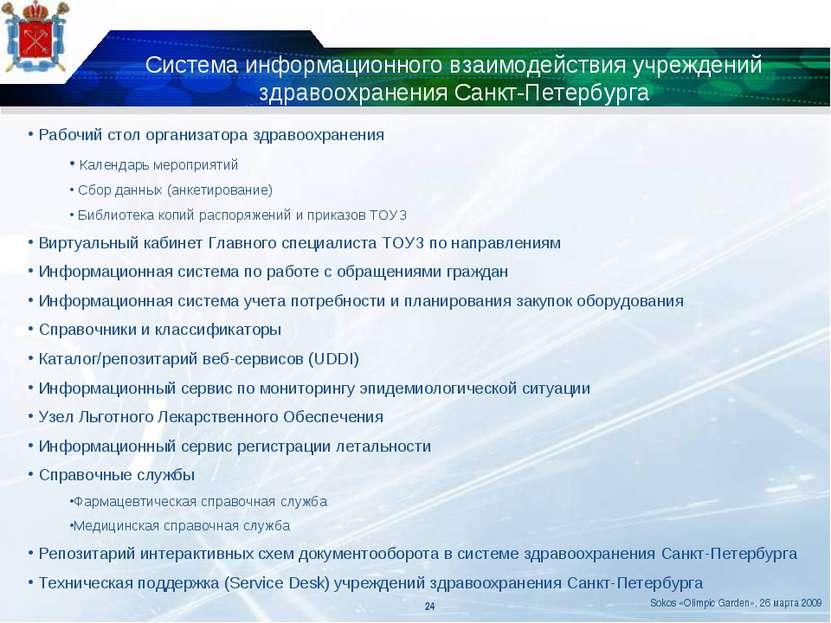 Система информационного взаимодействия учреждений здравоохранения Санкт-Петер...
