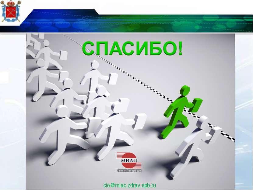 * cio@miac.zdrav.spb.ru