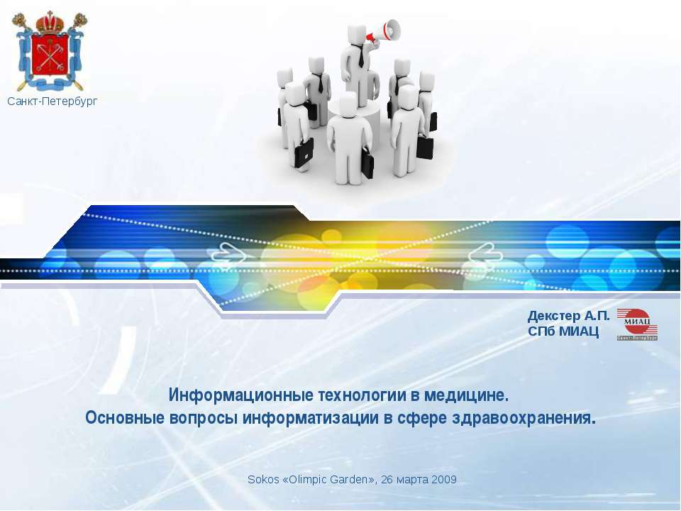 Информационные технологии в медицине. Основные вопросы информатизации в сфере...