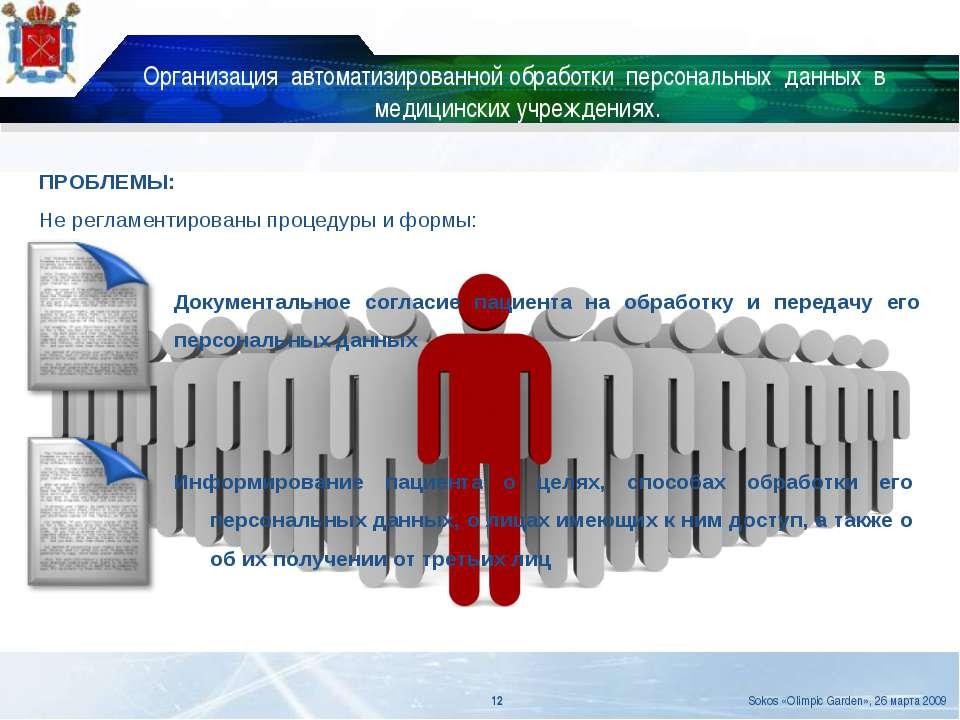 * Организация автоматизированной обработки персональных данных в медицинских ...