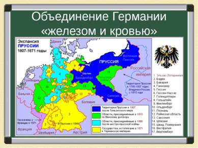 Объединение Германии «железом и кровью»