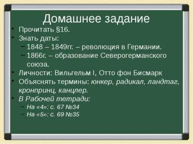 Домашнее задание Прочитать §16. Знать даты: 1848 – 1849гг. – революция в Герм...