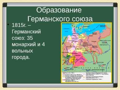 Образование Германского союза 1815г. – Германский союз: 35 монархий и 4 вольн...
