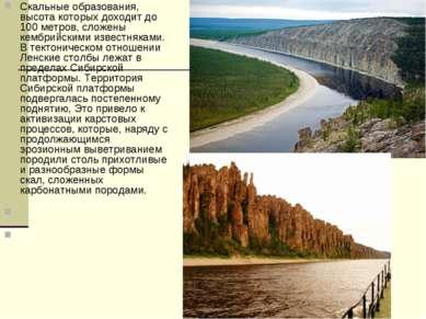 Скальные образования, высота которых доходит до 100 метров, сложены кембрийск...